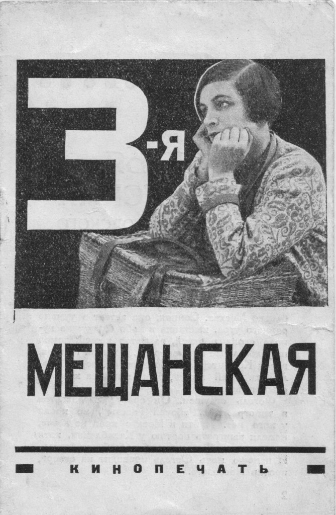 Bed and Sofa (1927) original Russian programme